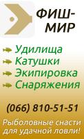 Интернет-магазин Фиш-мир