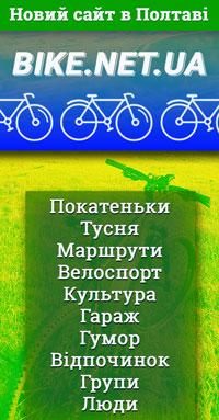 Запрошуємо на новий полтавський сайт!